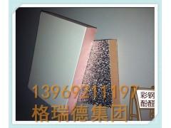 彩钢酚醛板