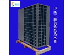 河南低温10匹热泵热水器