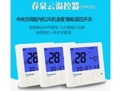 中央空调智能温控器——云温控器