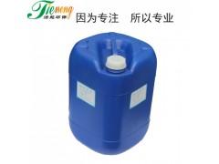 中央空调节能保养液