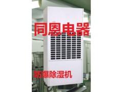 杭州防爆除湿机