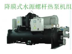 降膜式水源螺杆热泵机组