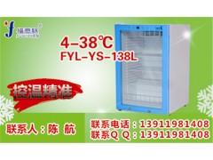 新型恒温医用冰箱