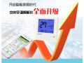 WiFi云温控器智能温控面板
