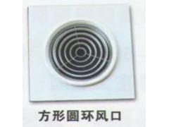 方形圆环风口