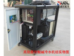 电池行业专用防腐冷水机组