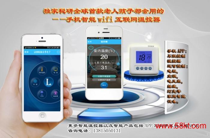 电采暖地暖wifi互联网温控器