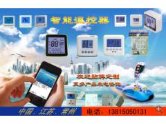 液晶智能电采暖地暖温控器