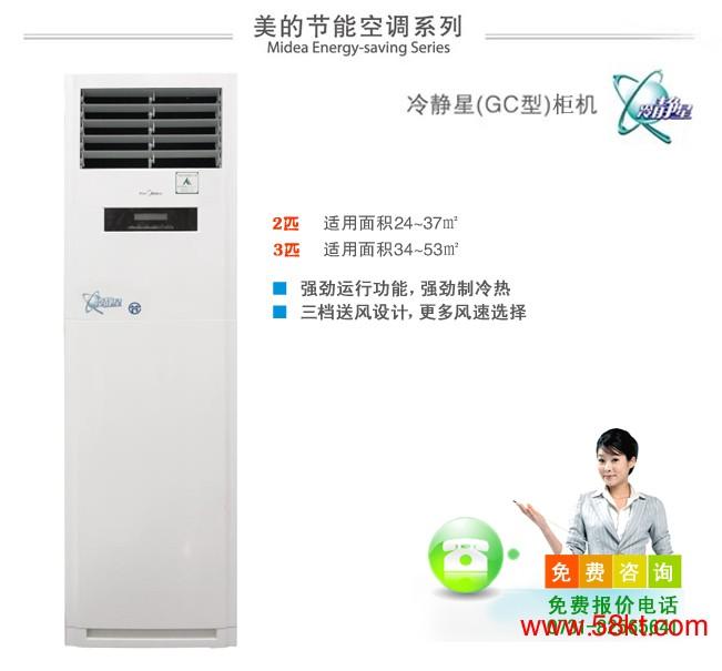 美的3P单冷柜机工程机