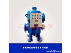 物化全程综合水处理仪
