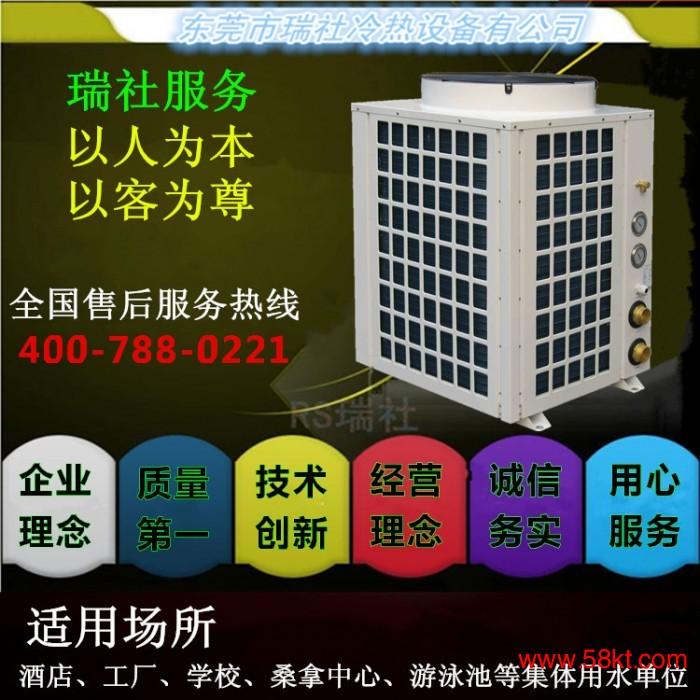 厦门瑞社空气能热泵热水器