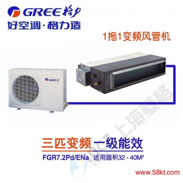 格力3匹风管机空调
