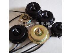冷凝器风扇电动机