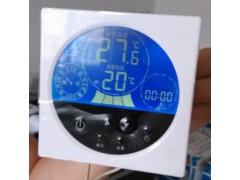 集中控制温控器