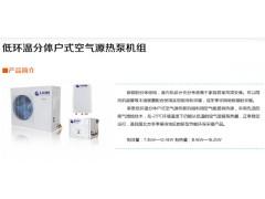 分体户式空气源热泵机组