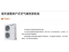 低温型整体空气源泵机组