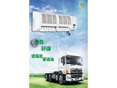 大货车电动空调