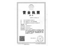 四川苍田建设工程有限公司营业执照