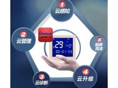 云温控器是智能温控面板的新一代