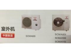 成都市三菱重工SCM系列