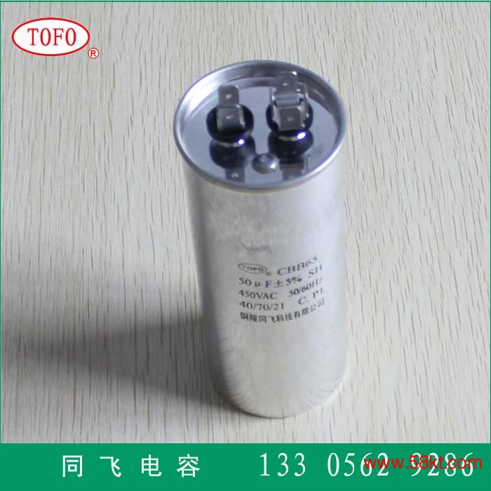 CBB65空调电容器