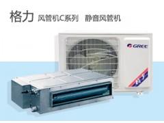 格力C系列静音型风管机