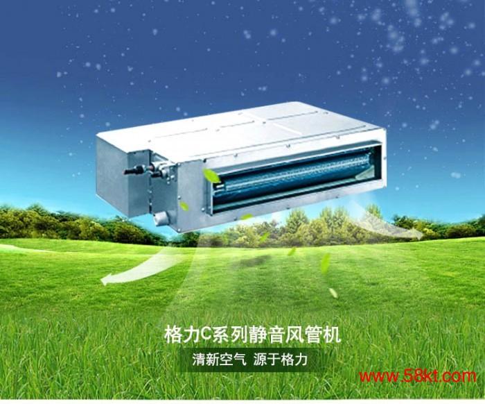 格力中央空调静音风管机
