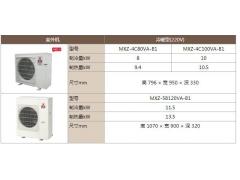 三菱电机中央空调主机