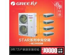家用GMV多联机中央空调