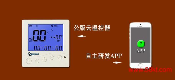 春泉公版云温控器GWK200