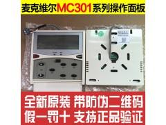 麦克维尔空调线控器MC301