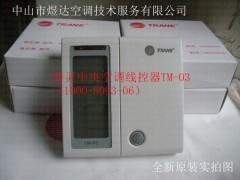 特灵空调控制面板手操器线控器