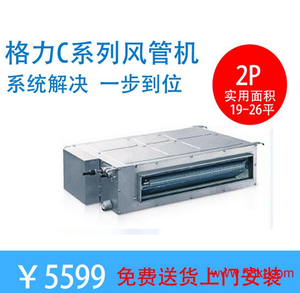 格力中央空调FGR5/C