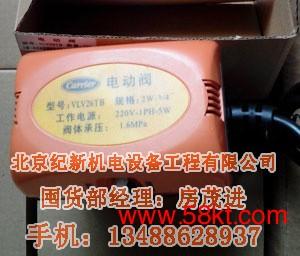 开利电动阀VLV26TB