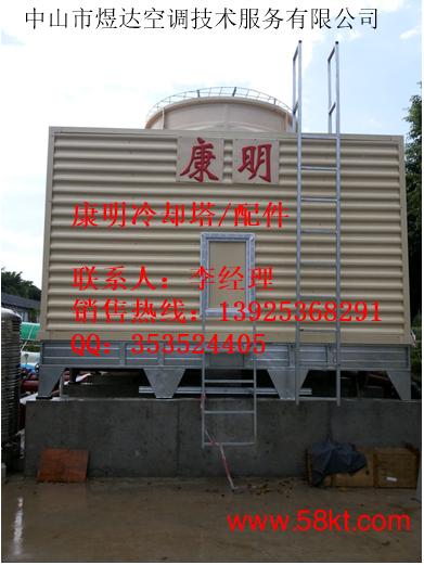 康明冷却塔超低噪音方形横流式