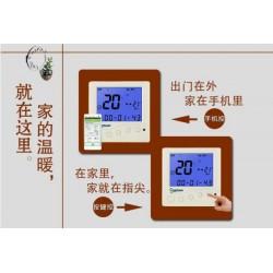 云温控器中央空调智能温控面板