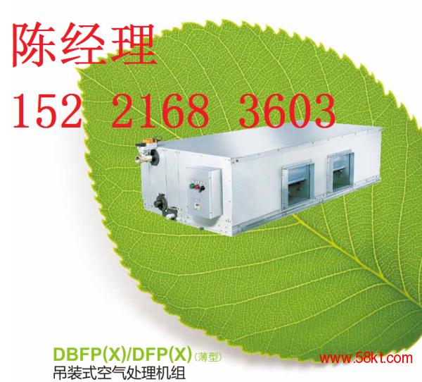 开利吊装式空调箱新风机DBFP
