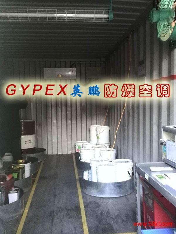柜式防爆空调BGKT-7.5