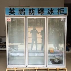 长沙冷藏防爆冰箱化学品防爆冰箱