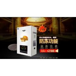 佳弗斯电采暖家用电壁挂炉电暖气