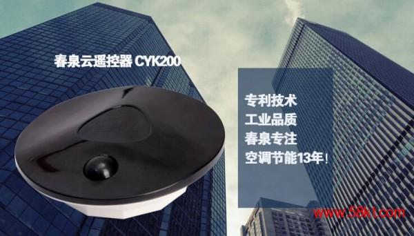 云遥控器空调智能遥控器远程遥控