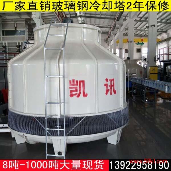 凯讯60吨玻璃钢冷却塔节能降温