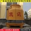 凯讯50吨冷却塔50T凉水塔圆形降温