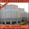 东莞大朗200吨玻璃钢冷却塔