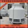 圆形玻璃钢冷却塔10吨小型冷却塔