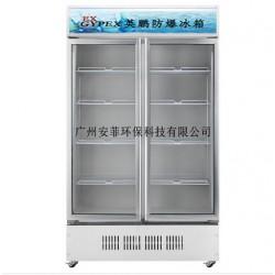 英鹏防爆冷藏冰箱