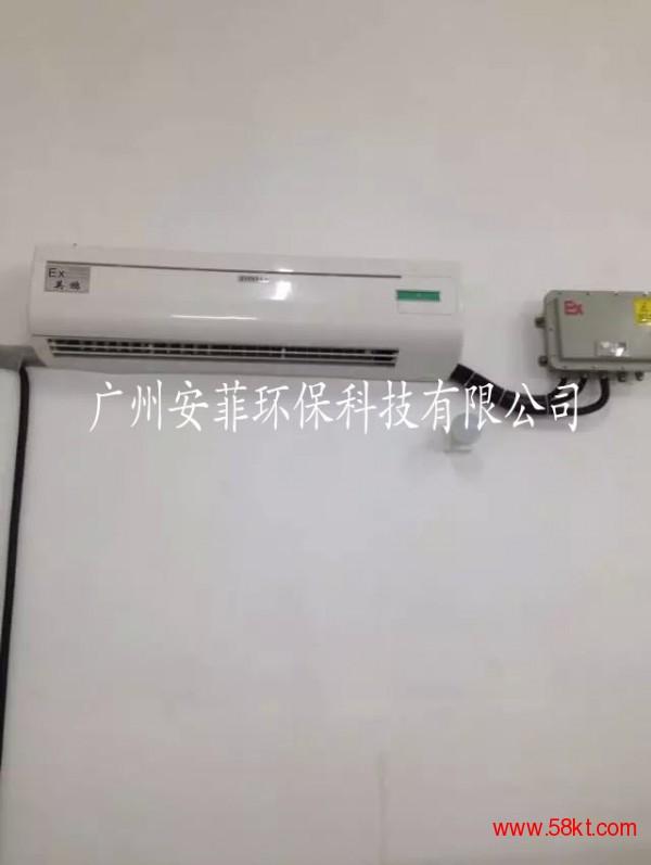 安徽防爆空调1.5p
