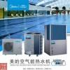 福州工厂美的空气能热水器