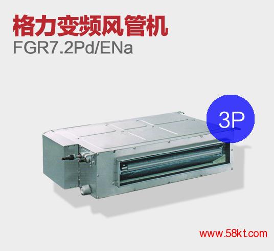 无锡格力变频风管机  FGR7.2P