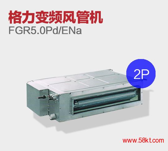 无锡格力2P变频风管机